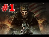 Прохождение Assassins Creed 3 The Tyranny of King Washington - #1