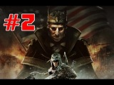 Прохождение Assassins Creed 3 The Tyranny of King Washington - #2