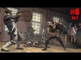 Прохождение Assassins Creed 3 The Tyranny of King Washington The Betrayal - #8