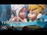 Феи: Тайна зимнего леса 3D (мультфильм,приключения) - с 29 ноября
