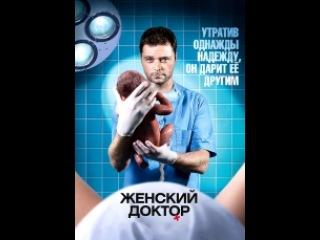 Женский доктор HD TOP ТОП онлайн online лучшее лучшие фильмы 2013 2014