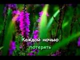 Караоке - Любовные истории - Скажи, зачем