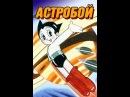 Астробой 1980 1 серия