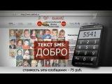 Ближе к мечте - личные итоги года от тех, кому зрители Первого отправляли СМС со словом `Добро` - Первый канал