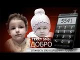 Помочь тяжелобольным детям есть возможность у каждого зрителя Первого канала - Первый канал