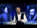 Величайшee шоу на Земле / Выпуск 9 Уильям Шекспир