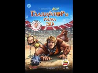 Смотреть мультфильм Гладиаторы Рима (2013) онлайн или скачать