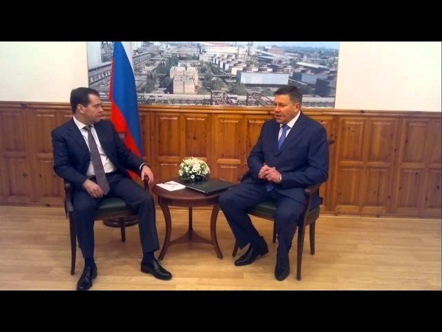 Встреча Дмитрия Медведева и Олега Кувшинникова