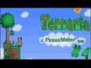 PeaseMaker играет в Terraria 4 Пивные бароны!