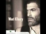 Enta Fellayt - Wael Kfoury - إنتا فليّت - وائل كفوري (New Album 2012)