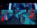 МакSим с наставниками Битвы хоров - Се Ля Ви (Битва хоров, Эфир - 16.09.12)