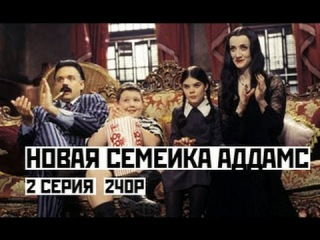 Новая Семейка Аддамс - 5 Серия (New Neighbors Meet the Addams Family)