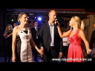 Ведущий + живая музыка, тамада, музыканты на свадьбу, Киев