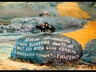 Волшебник Изумрудного города  (1973-1974).мультфильм HD