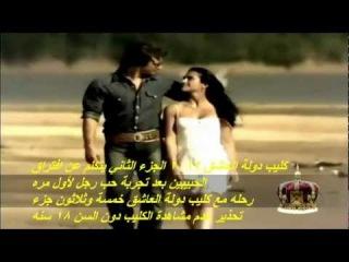 جديد اليسا 2012 دولة العاشق - رومانسي جدا - ج 1 Elissa