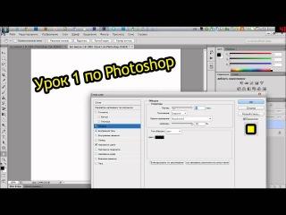 Урок по Photoshop  CS6 (Красивые надписи)