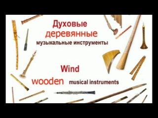 Духовые деревянные музыкальные инструменты. Звучание. — смотреть онлайн видео, бесплатно!