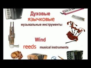 Духовые язычковые музыкальные инструменты. Звучание. — смотреть онлайн видео, бесплатно!
