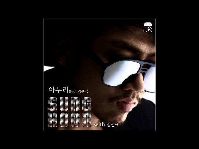 Sung Hoon (성훈) [Brown Eyed Soul] - 아무리 (Amoure) Feat. Kim Jin Pyo (김진표)