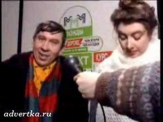 Реклама АО МММ (Лёня Голубков) - 2