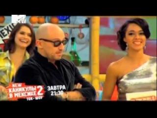 Анонс Каникулы в Мексике 2 Сезон   ток   шоу 46