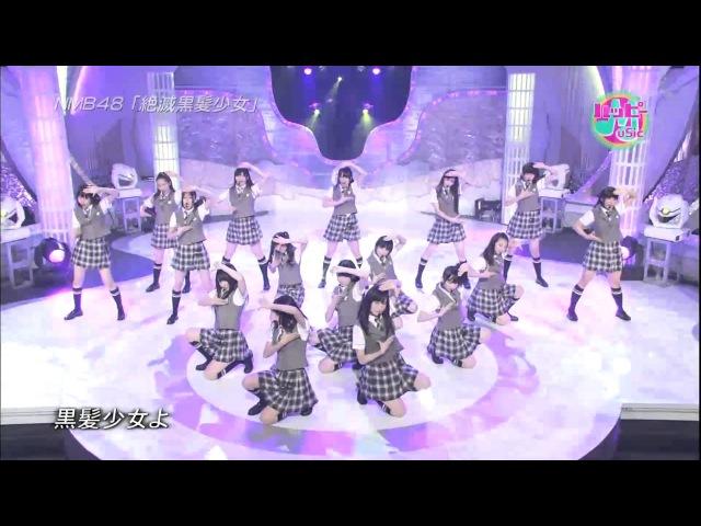 NMB48 - Zetsumetsu Kurokami Shōjo [LIVE]