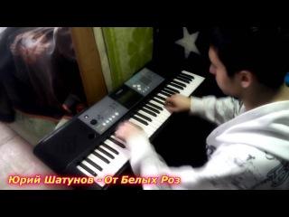 Юрий Шатунов - От Белых Роз (Игра на синтезаторе)