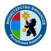 Министерство финансов Республики Карелия
