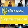 Кіно українською онлайн #2