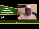 Золотая коллекция уроков шейха 'Абдуллаhа - Выпуск 1