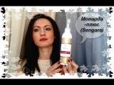 Монарда-плюс Sengara (для очищения воздуха) ОТЗЫВ