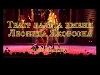 Спартак - Bangrang trailer
