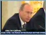 Выступление В.Путина  (на лезг.яз)