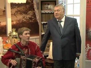 Гармонист Игорь Шипков и В.В.Жириновский