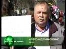 Стоп мажор (репортаж ТРК Риак)