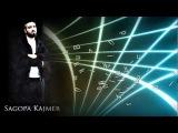 Sagopa Kajmer - İnsafa gel ve Sözleriyle (Saydam odalar album 2011) 480p HD