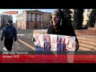 50 полицейских пришли на защиту гея-пикетчика в Липецке