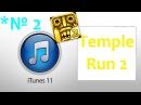 Обзор игры для iphone.Temple Run 2