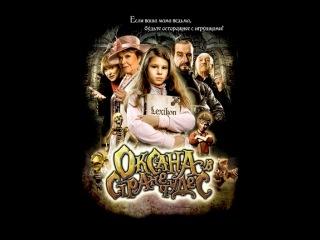 Фильм Оксана в стране чудес смотреть онлайн бесплатно в хорошем качестве