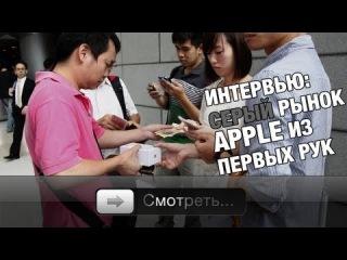 Интервью: Серый рынок Apple из первых рук - Wylsacom & AppleJesus.ru