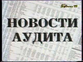 Новости аудита. ТРК