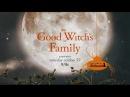 4 - Семья доброй ведьмы, 2011 (The Good Witch's Family)