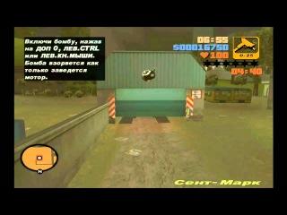 Прохождение GTA III: 6 Миссия Последний Ужин Губастого