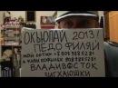 Окьюпай Педофиляй Владивосток 2013