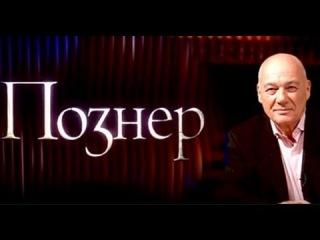 Познер. Интервью с Ренатой Литвиновой (28.10.2012)