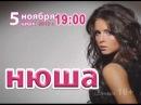 Афиша - Нюша, Самара, 05.11.12