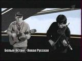 Белый Острог (Two Siberians) - Новая Русская