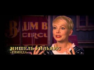 Оз: Великий и Ужасный - Создатели о фильме (дуб) 1080p