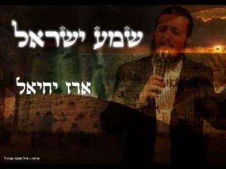 ארז יחיאל שמע ישראל Erez Yehiel Shema israel