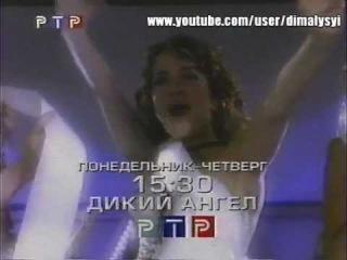 Дикий Ангел - Анонс сериала на РТР/Muñeca Brava - Promo